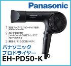 Panasonic パナソニックプロドライヤー EH-PD50-K ブラックロック機能付きプロ用理美容商品